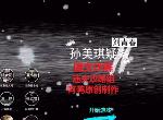 孙美琪疑案刘青春攻略合集全收集全线索图文详解—迷失攻略组