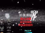 孙美琪疑案刘青春五级线索中攻略 5级线索匿名信在哪里