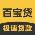 百寶貸app