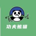 功夫熊貓貸款