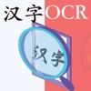 漢字手寫識別