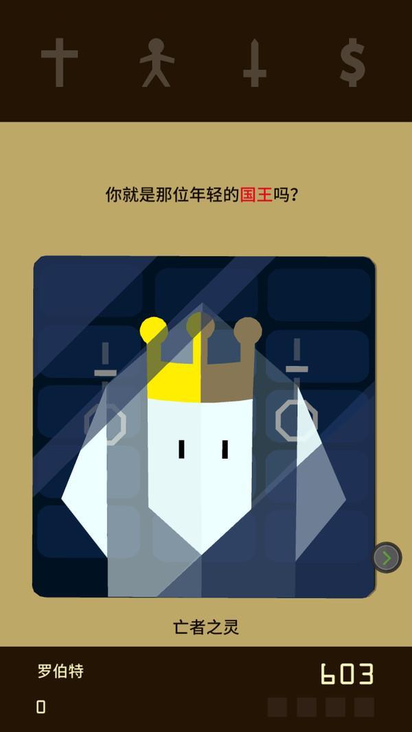 王权抉择截图