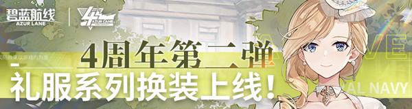 碧蓝航线春邀灯火活动攻略技巧 春邀灯火活动奖励列表