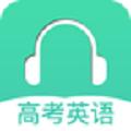 高考英语听力训练