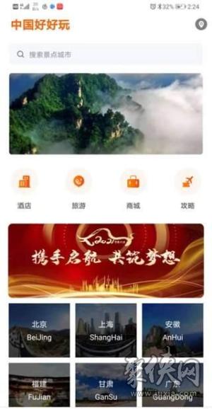 中国好好玩