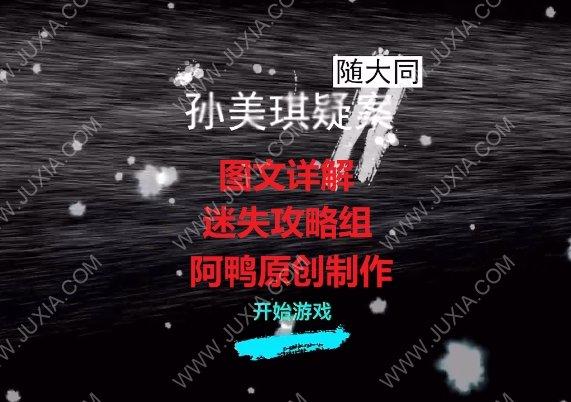 孙美琪疑案随大同攻略合集全收集全线索图文详解—迷失攻略组