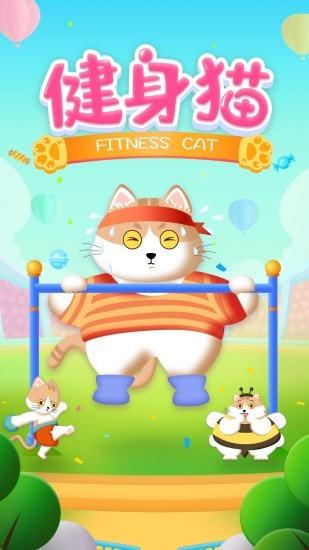 健身猫截图