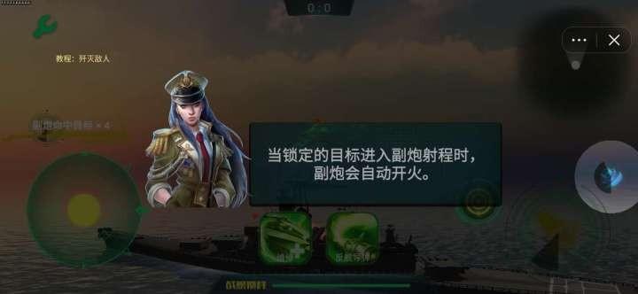 超级战舰大作战截图