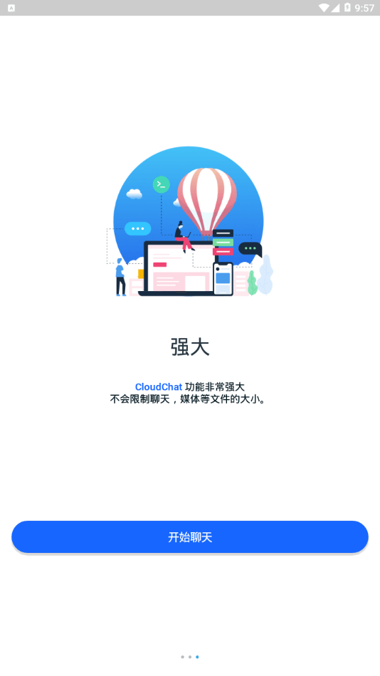 CloudChat截图