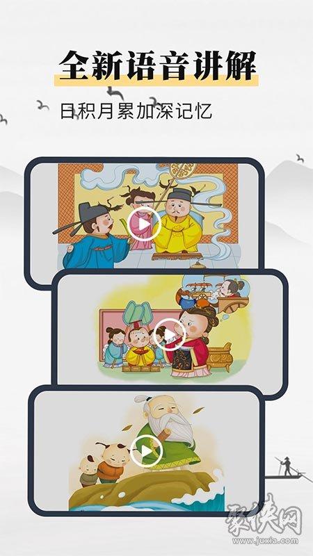 成语故事动画屋