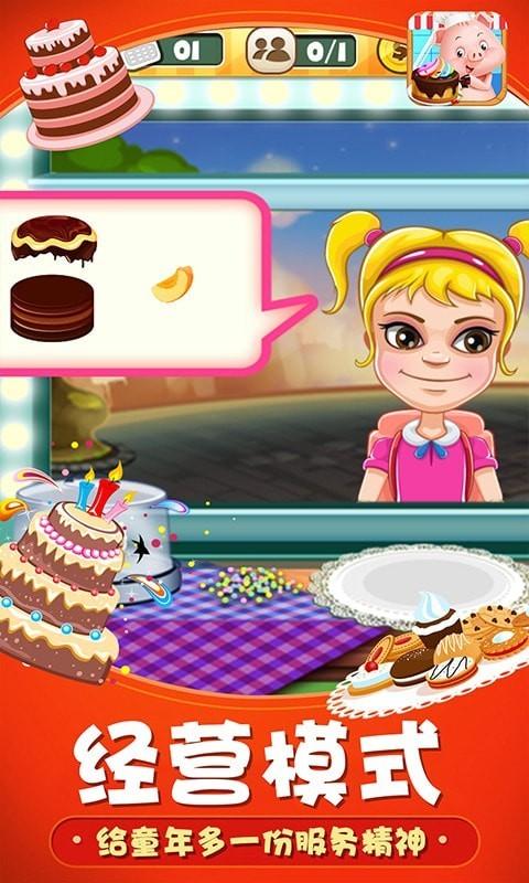 小猪猪彩虹蛋糕屋截图
