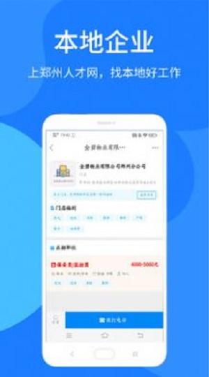 郑州人才网截图