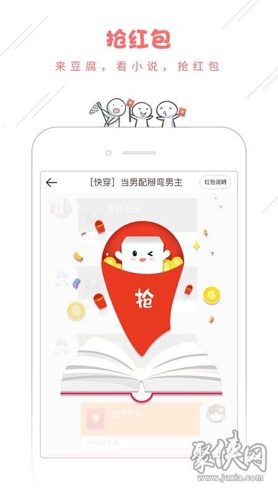 豆腐阅读平台