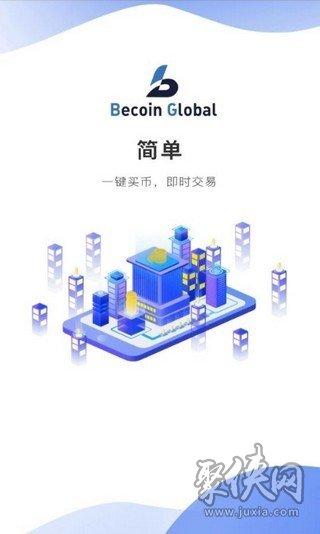 热币全球交易所