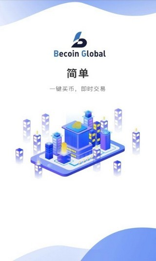 热币全球交易所截图