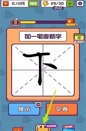 奇妙的汉字截图