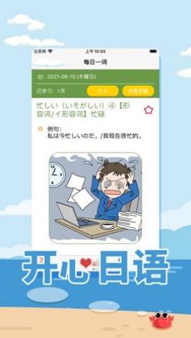 开心日语截图