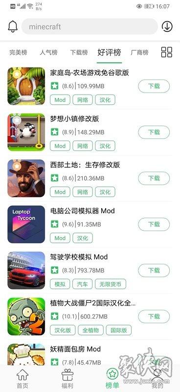 百分网游戏盒子app
