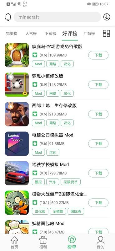 百分网游戏盒子app截图