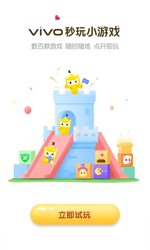 秒玩小游戏免费截图