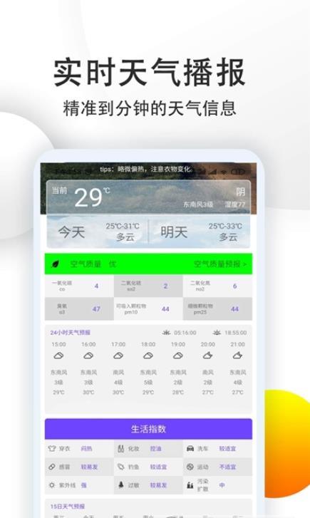 15日准点天气预报截图