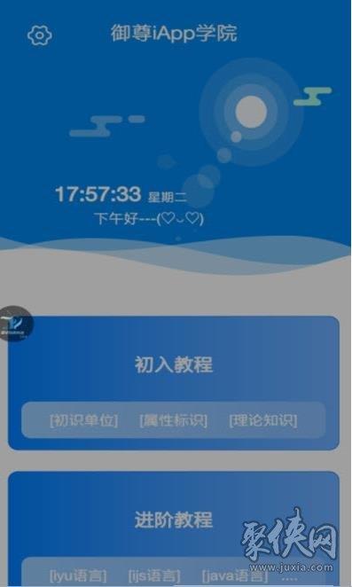 御尊iApp手册