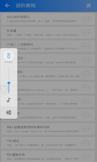 御尊iApp手册截图