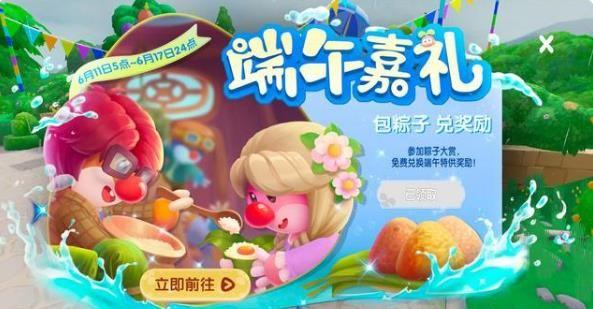 摩尔庄园手游白米粽食谱配方是什么 白米粽食谱怎么制作