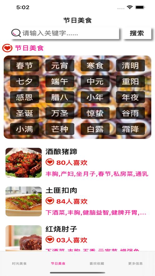 节日时光餐