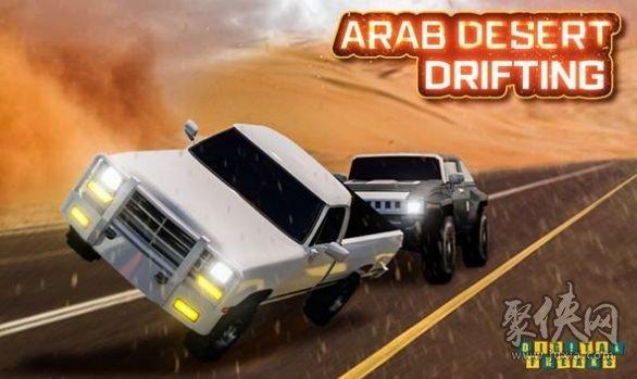 阿拉伯赛车漂移2021