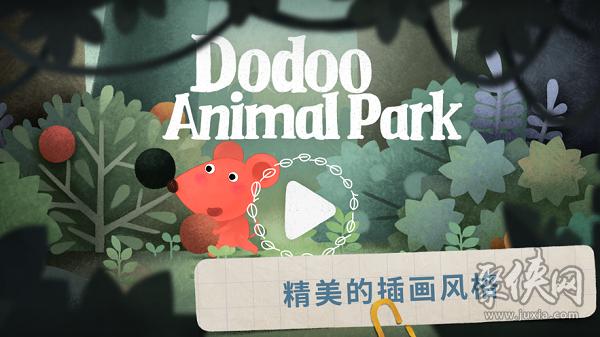 小老鼠哆哆的动物乐园