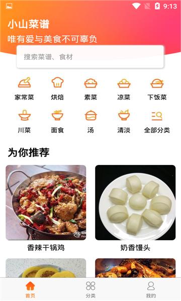 小山菜谱截图