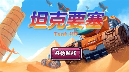 坦克要塞截图