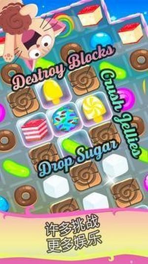 果糖营故事截图