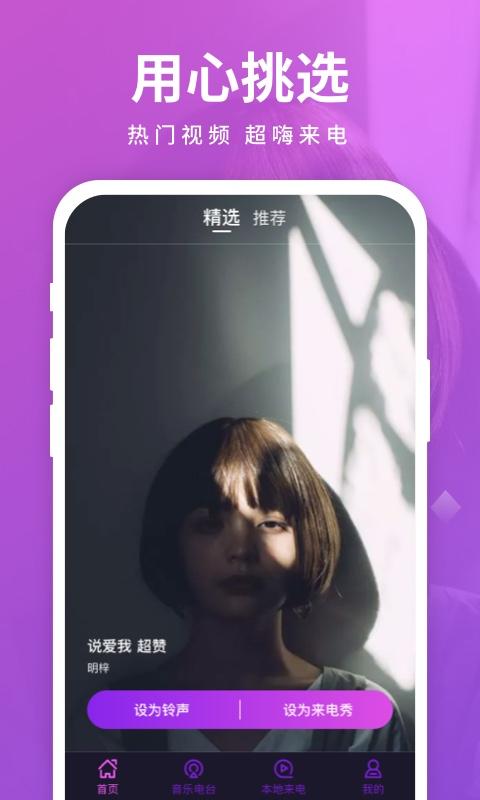 来电聚宝盆app截图