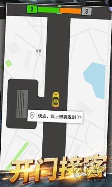 不可思议出租车