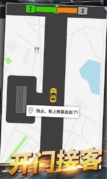 不可思议出租车截图