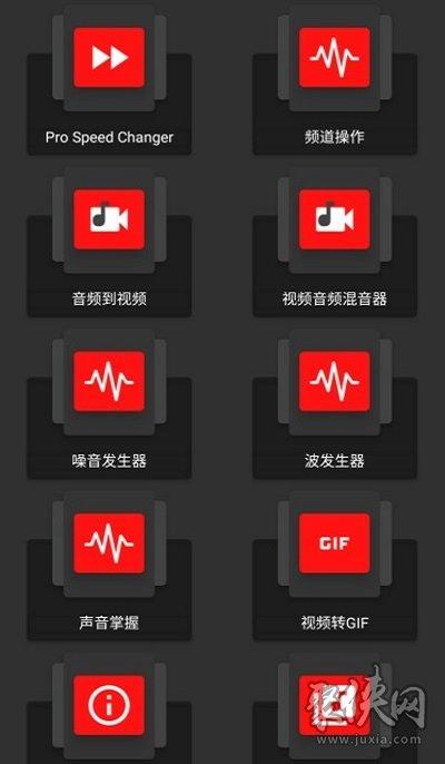 AudioLab中文版