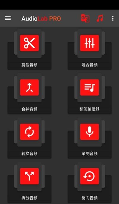 AudioLab中文版截图