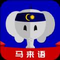 马来语学习