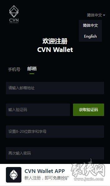 CVN Wallet