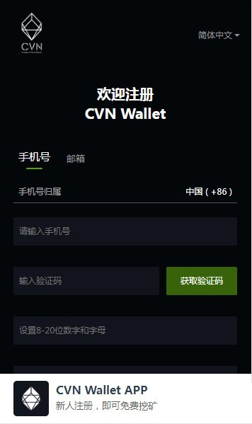 CVN Wallet截图