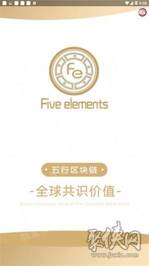 五行数字货币交易平台