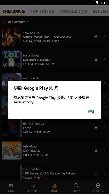 audiomack中文版截图