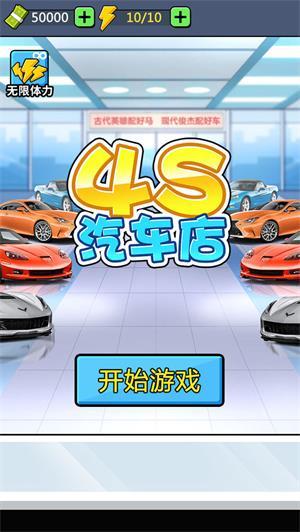 4S汽车店截图