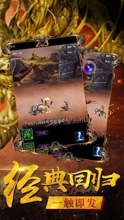 火龙传奇英雄合击版截图