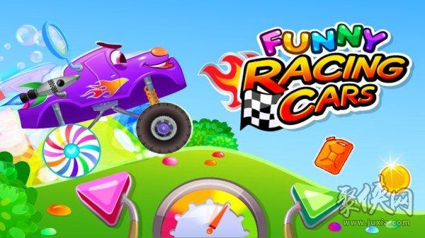 儿童趣味赛车