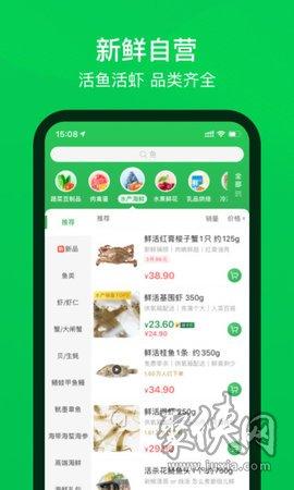 叮咚买菜app