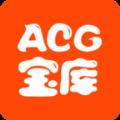 acgbk2宝库手机