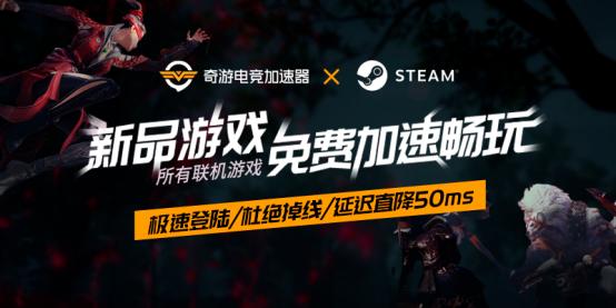 Steam新品游戏超一百款可试玩 奇游全支持免费联机加速
